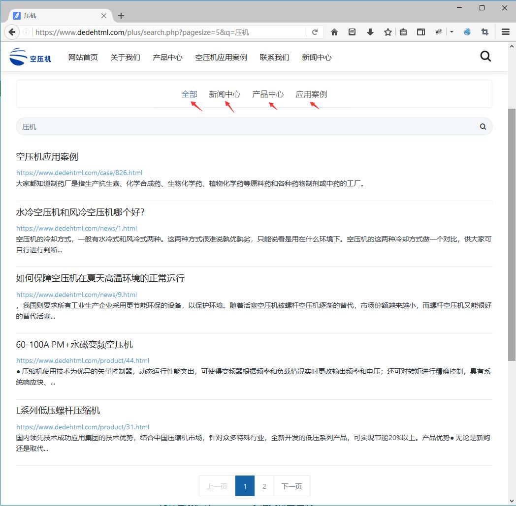 织梦在搜索结果页添加按栏目按模型细分数据