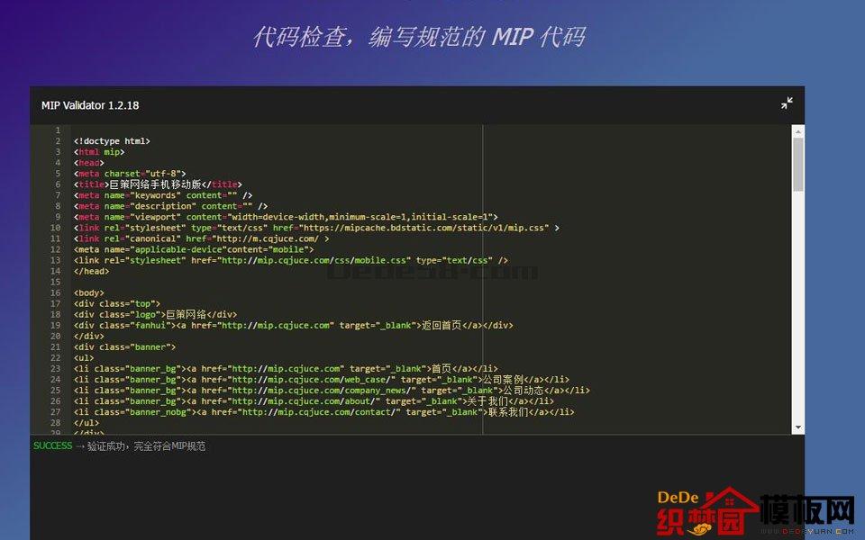 织梦MIP模板改造实现方法