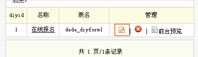 DedeCMS 5 .7 自定义表单制作和调用办法[图文]