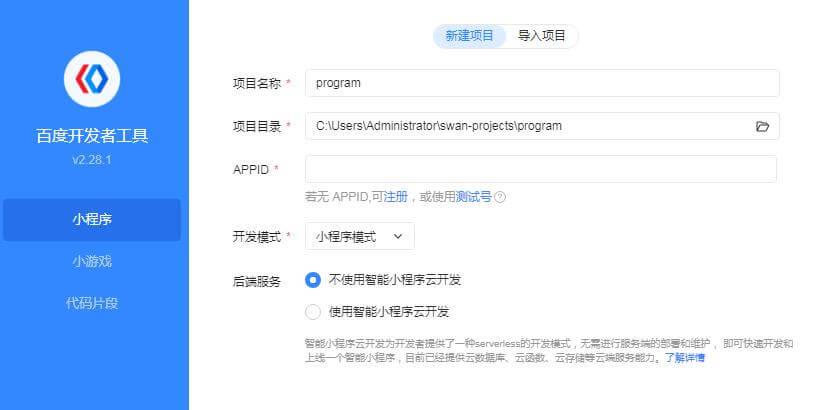 百度小程序绑定网站手机端详细教程【站长亲测】