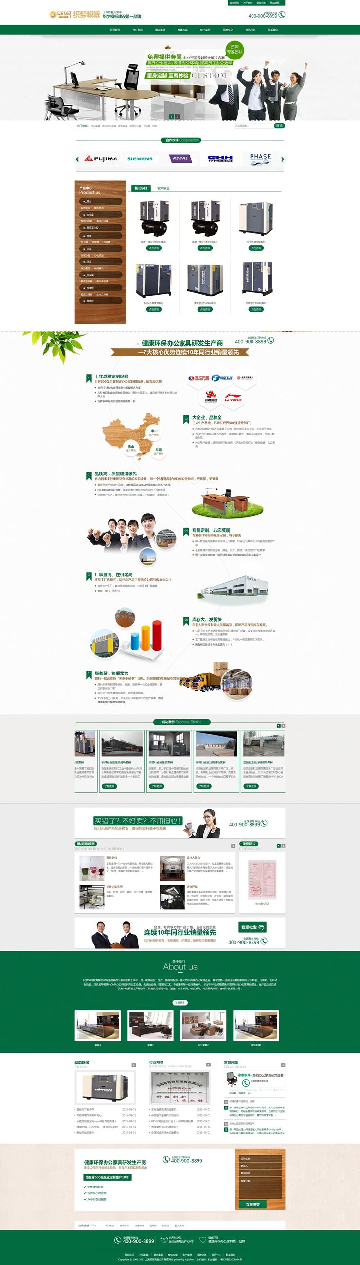 绿色办公家居家具营销类企业通用网站织梦模板
