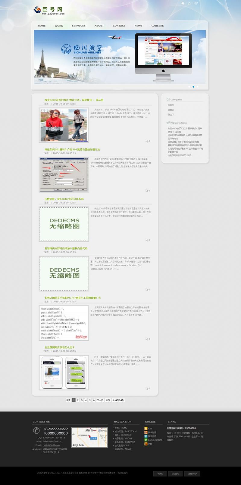 灰色简约网络工作室整站织梦模板