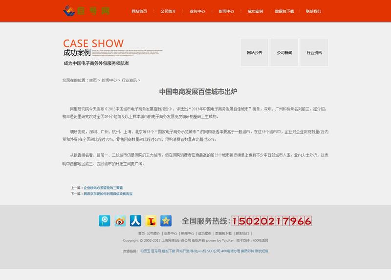 html5网络设计类公司企业织梦源码