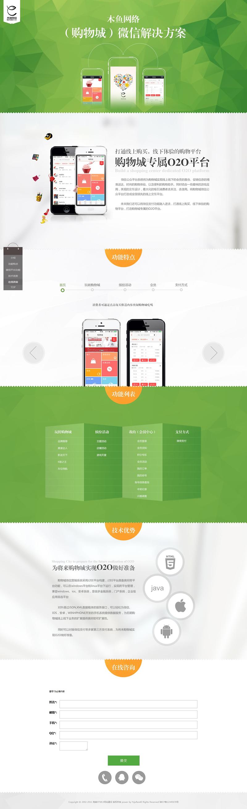 高端HTML5网站建设织梦模板(仿木鱼网络)