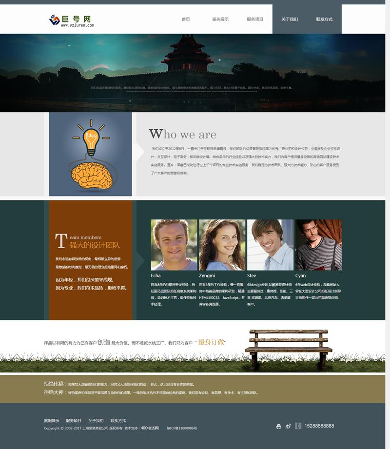 HTML5简约网络工作室织梦模板