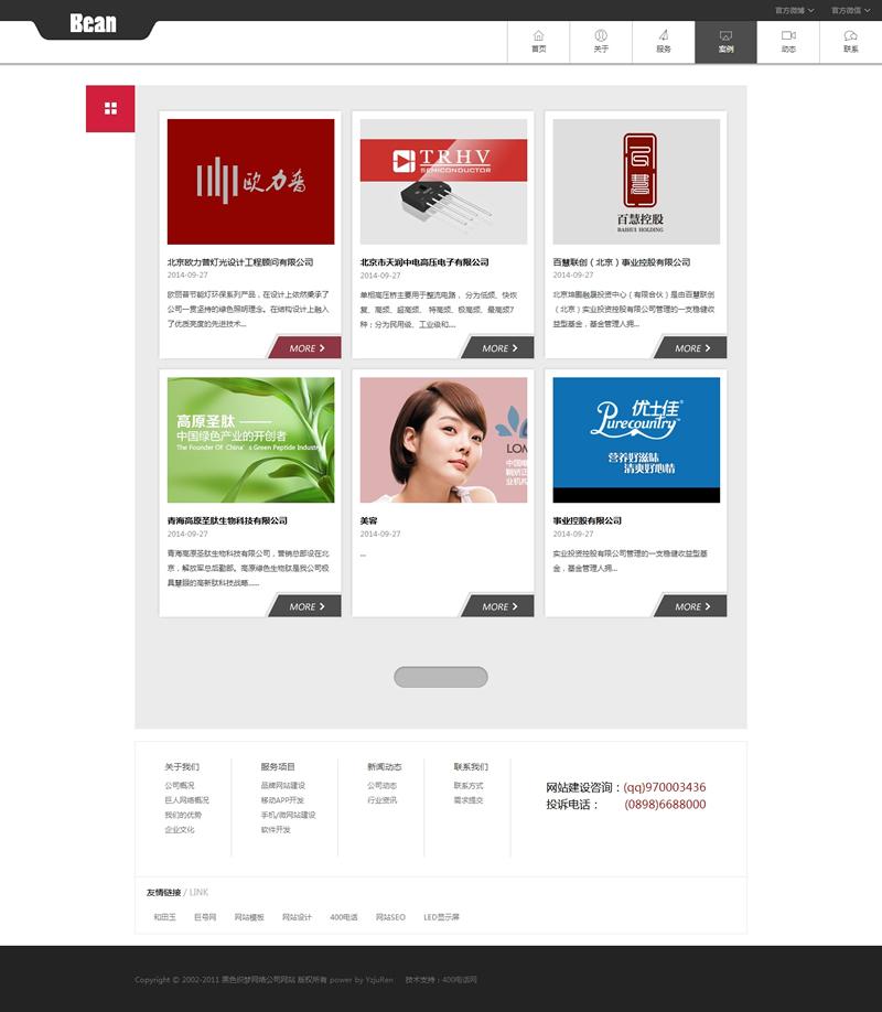 HTML5高端黑色网络公司行业网站织梦
