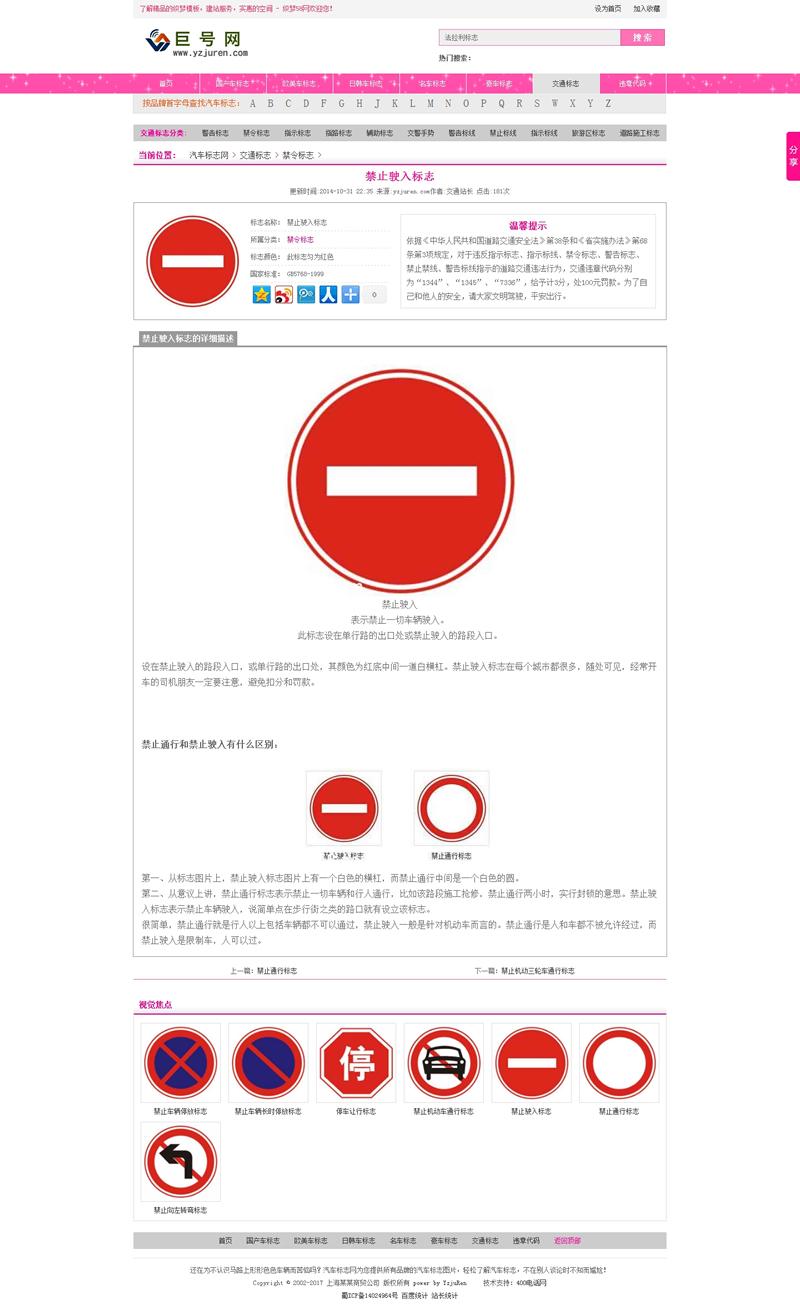 大气红白色汽车行业资讯类织梦源码