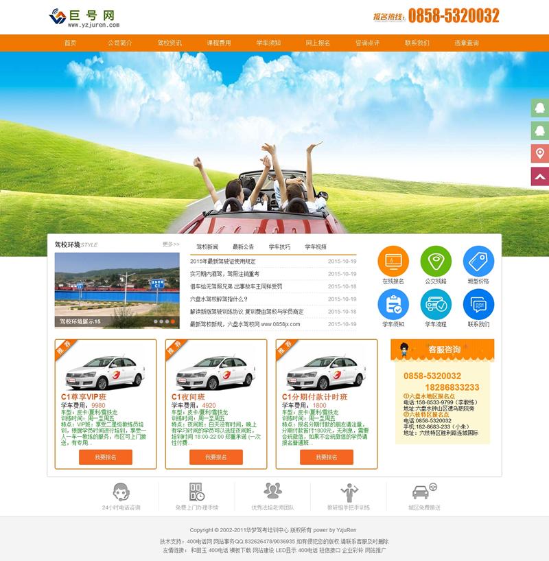 驾校驾驶学校汽车类行业织梦网站模板
