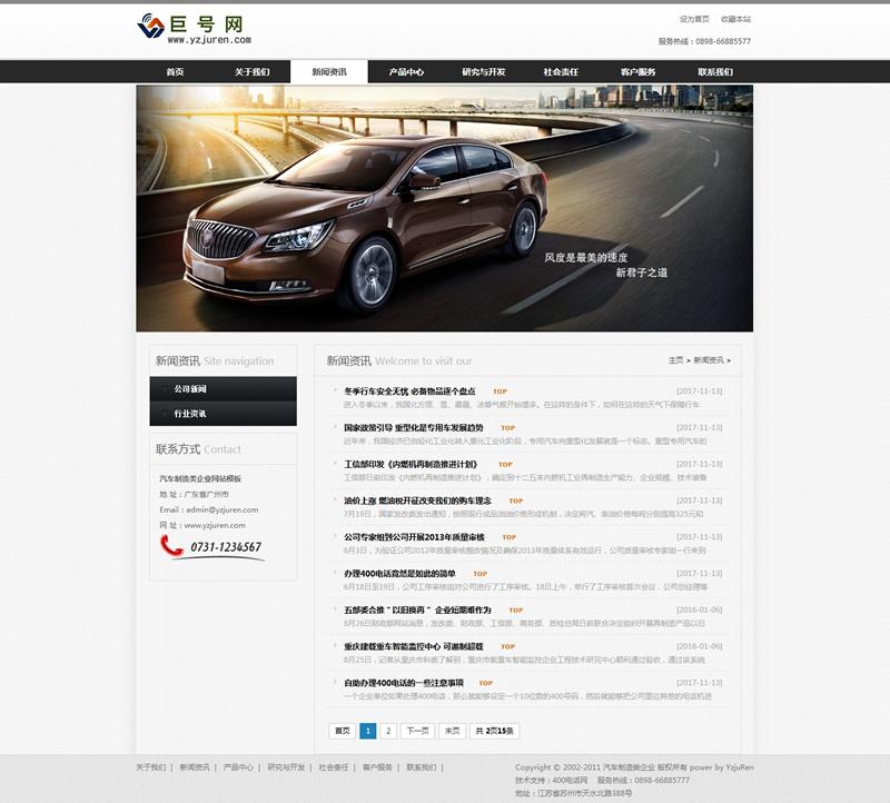 汽车制造类企业网站织梦模板