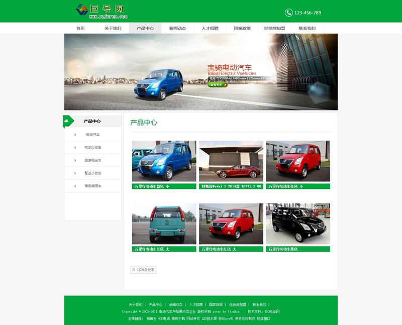 电动汽车产品展示类企业织梦网站模板