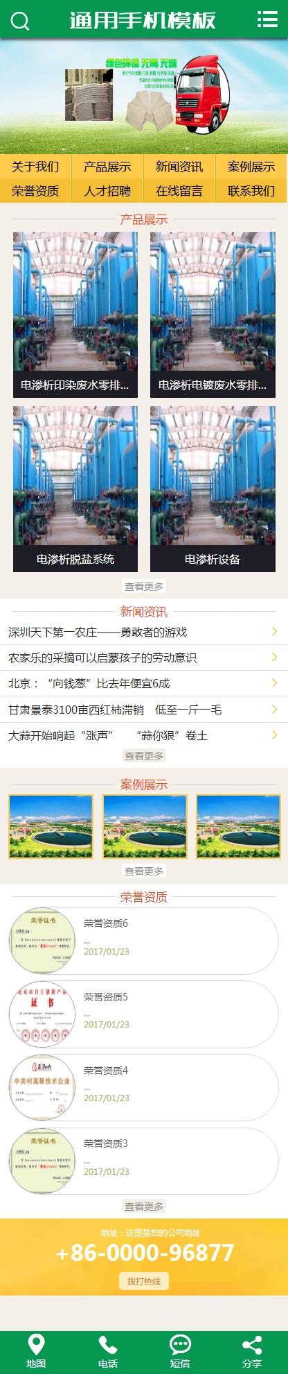 环保汽车顶棚门板设备网站类织梦模板(带手机端