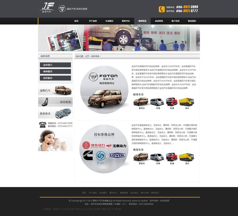 黑色大气汽车销售企业织梦模板源码
