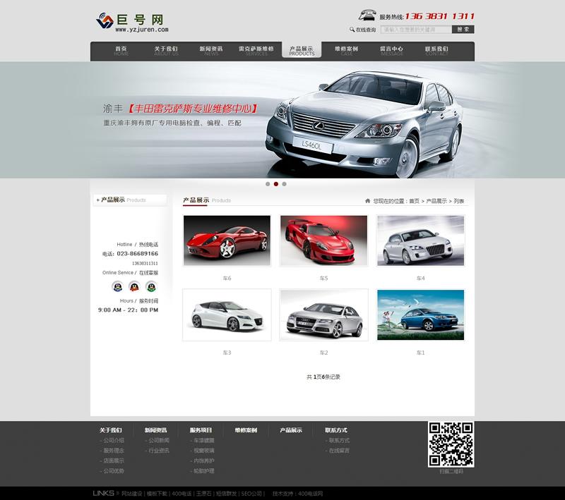 精品大气高端汽车维修企业织梦网站模版
