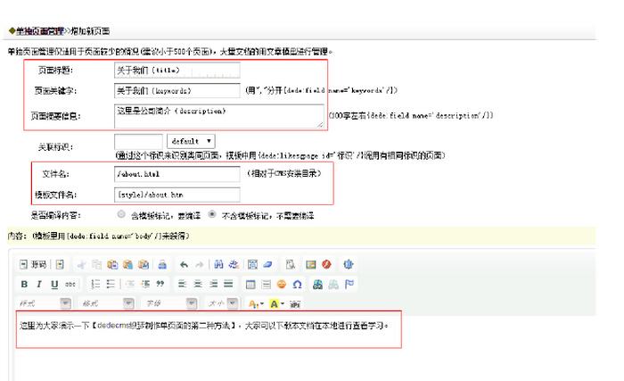 织梦制作单页面模板的2种方法