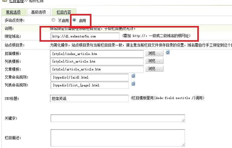 DedeCms频道如何绑定二级域名(图文教程)