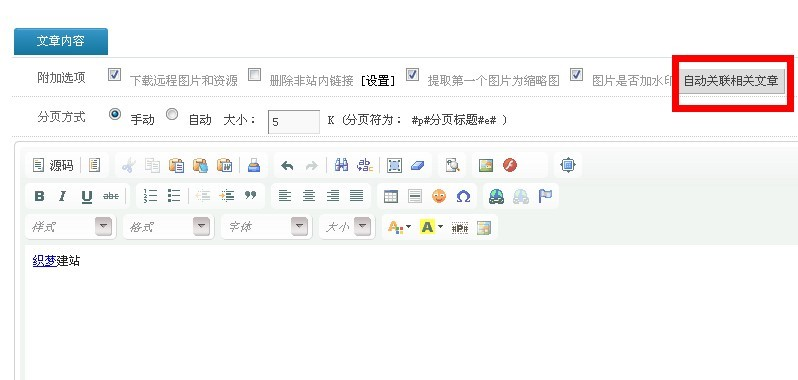 织梦dedecms自动关联文章插件_自动内链插件
