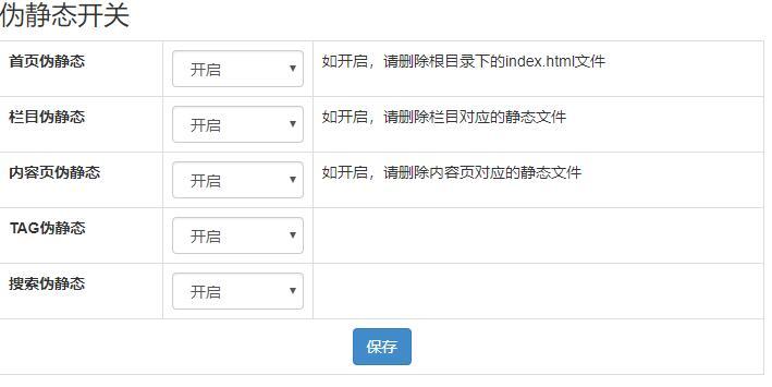 织梦dedecms伪静态插件V1.6静态网址一样【包安装】