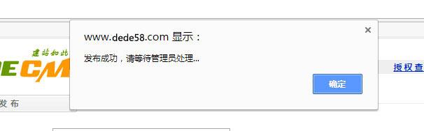 dede提示信息改弹窗提示并跳转后停留在当前页面