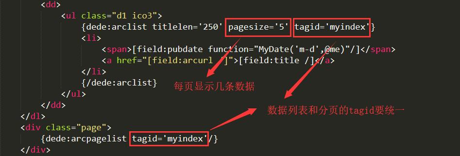 织梦dede:arclist分页使用教程和存在的BUG修复