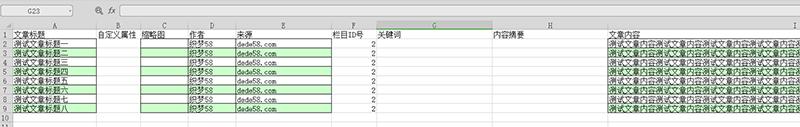 织梦DEDECMS后台上传Excel表格文章数据批量导入插件