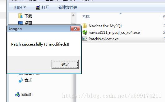 navicat for mysql 中文破解版(亲测好用)