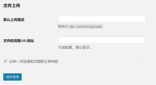 WordPress网站默认wp-content/uploads上传文件路径修改方式