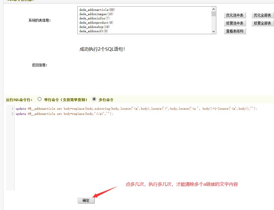 织梦批量删除文章内容数据库里所有超链接