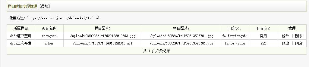 dedecms栏目附加字段插件-简单实现英文名称-栏目图片-栏目图标等