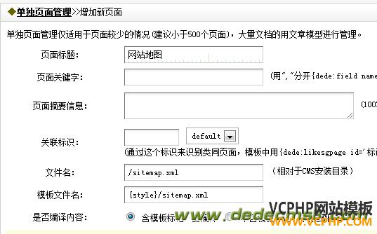 利用织梦dedecms单页功能制作Sitemap.xml地图